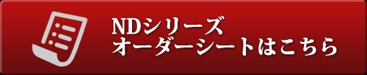 NDシリーズオーダーシート(PDF)