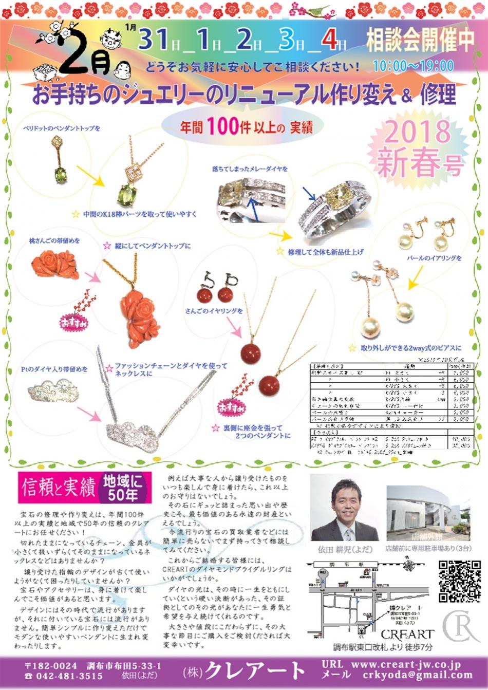 クレアート ~2018 新春のジュエリー作り変え&修理の相談会~