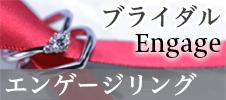 4-engage