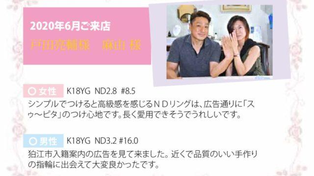 202006戸田亮輔・麻由のサムネイル